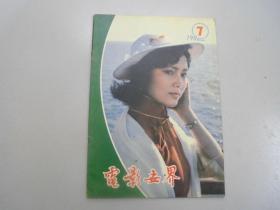 旧书《电影世界1982年第7期(总第49期)》B5-7-2