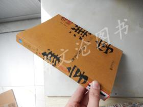 全解汉字(第一辑 下册)