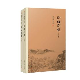 论语别裁(套装共2册)