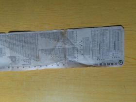 火车时刻表 21期 一九五四年五月廿一日起实行