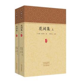 家藏文库:花间集(上下册)