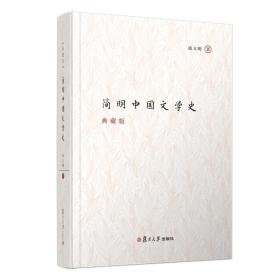 简明中国文学史(典藏版)