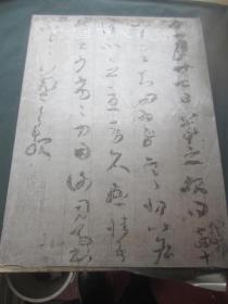 中国历代艺术:书法篆刻编