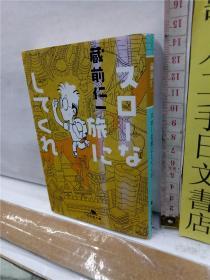 藏前仁一  スローな旅にしてくれ 日文原版64开幻冬舍文库综合书