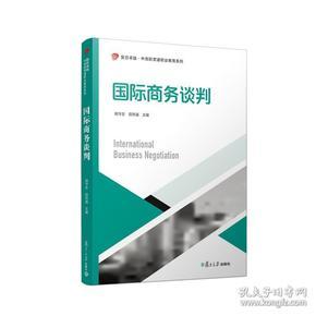 复旦卓越·中高职贯通职业教育系列:国际商务谈判