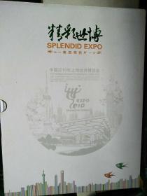 精彩世博.邮资明信片  有盒