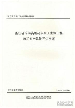 浙江省沿海高桩码头水工主体工程施工安全风险评估指南/浙江省交通行业建设技术指南