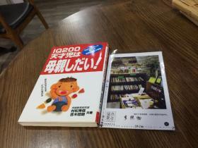 日文原版  IQ 200 天才児は母亲しだい!   早期教育研究家 村松秀信 吉木棯郎 日文原版32开软精装育儿类书 日语正版
