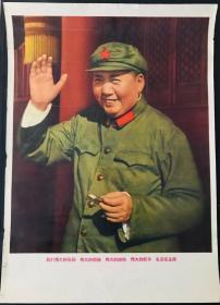 我们伟大的导师伟大的领袖伟大的统帅伟大的舵手毛泽东主席