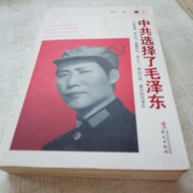 中共选择了毛泽东