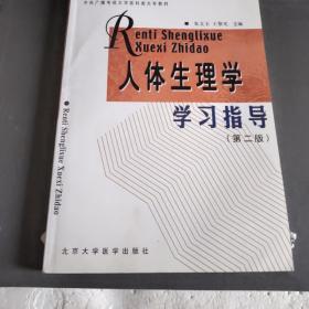 人体生理学学习指导(第2版)