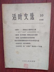 活页文选,10(吉林)1966年,《前线-复辟资本主义的工具》《前线发刊词是一篇修正主义宣言》《前线发刊词是反党的黑纲领》揭发邓拓的罪恶勾当《北京文艺》在为谁服务,《北京文艺》是三家村黑店的一个分店