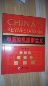 中国的凯恩斯主义 ,.