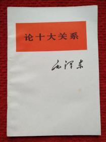 论十大关系【毛泽东.】