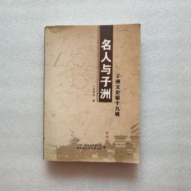 子洲文史资料第十九辑 名人与子洲