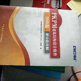 PKPM建筑结构设计软件:新功能详解(2008版)