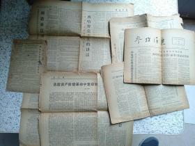 解放军报、参考消息、文汇报1972年对开合售6个