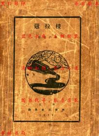 【复印件】蔻拉梭-张资平著-民国创造社刊本
