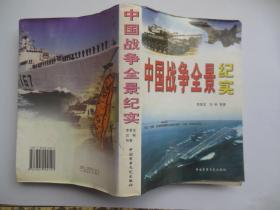 中国战争全景纪实