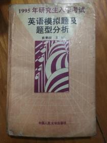 1995年研究生入学考试,英语模拟试题及题型分析