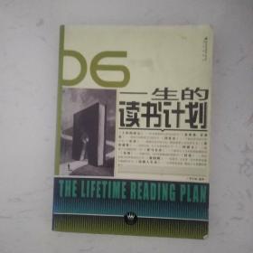 一生的读书计划-家庭书架成功读库06