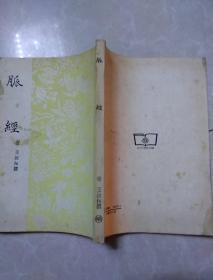 脉经 商务印书馆版 1956年3版4次