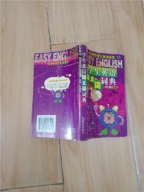 学生英语同义词词典