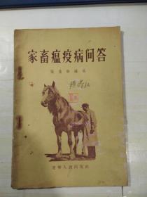 家畜瘟疫病问答 1956年插图本