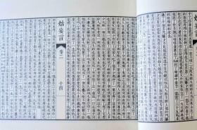 缩印《姑妄言》明清小说一函3册