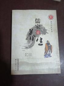 儒家论养生