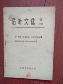 活页文选8(吉林)1966年,戚本禹《评前线、北京日报的资产阶级立场》林杰《揭破邓拓的反党反社会主义的面目》