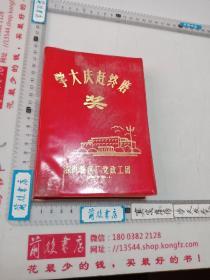 【软精装】封皮:学大庆赶终磨,内容为2000年左右基金、股票等手写笔记