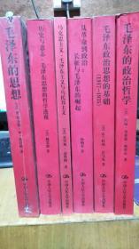 国外毛泽东译丛:《马克思主义、毛泽东主义与乌托邦主义》《历史与意志:毛泽东思想的哲学透视》《毛泽东政治思想的基础》《中国的共产主义与毛泽东的崛起》《毛泽东的政治哲学》《毛泽东的思想》6册合售