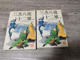 文学小说类书籍:旧书 三杰八俊十二雄 上下两册全