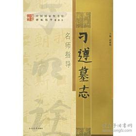 《刁遵墓志》名师指导——《中国国家图书馆藏碑帖精华》名师指导丛书》