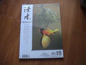 读者月刊 2013年 第12期(总第12期)【未拆封】