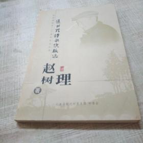 赵树理诗歌快板选。