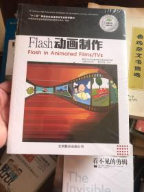 """""""十二五""""普通高校动漫游戏专业规划教材:Flash动画制作"""