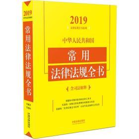 中华人民共和国常用法律法规全书(含司法解释) 2019年版