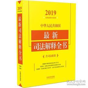 中华人民共和国最新司法解释全书(含司法政策) 2019年版