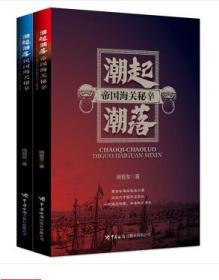 潮起潮落:海关秘辛(套装全2册) 9F21c