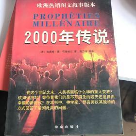 2000年传说:宗教徒、先知、天文学家、占卜士描述的千年之末