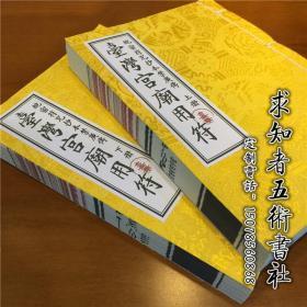 台湾主持宫庙用符咒化解祛病制煞安床护身胎产手抄线装本