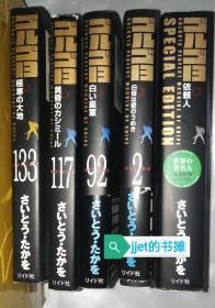 日语原版漫画 九品 ゴルゴ13 骷髅13 GOLGO13   No.2  92  117   133  +特辑 五册合售