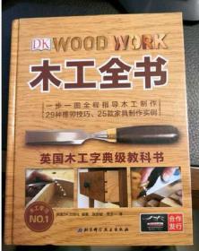 木工全书(英国木工字典级教科书)