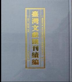 台湾文献汇刊续编16开精装 原箱装 全100册