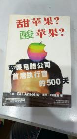 甜苹果?酸苹果?:苹果电脑公司首席执行官的500天