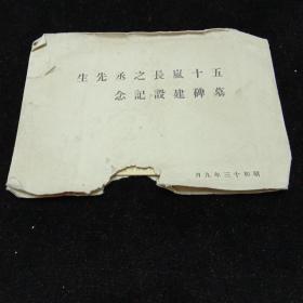 日文原版明信片两张。(此书放在2015年7月10日箱子内。)