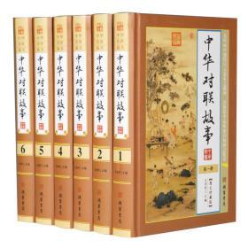 正版 中华对联故事  中华对联大全 民间文学 中国对联集锦中华对联民俗对联入门 春联
