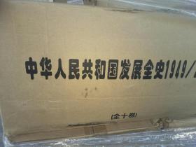 中华人民共和国发展全史1949--2009(1--10卷全加10张光盘)